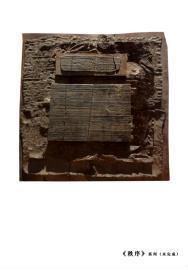 Zhou Ning, 'Order 1', 2001, Sculpture, Apple tree wood, NO 55 ART SPACE