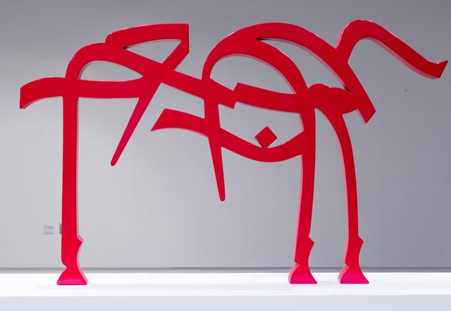 , 'Horse of the desert / خيول الصحراء,' 2017, al markhiya gallery