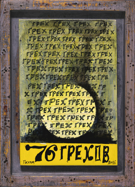 , '76 sins,' 2016, Vladey