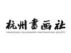 Hangzhou Calligraphy and Painting Society