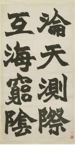 , 'Inscription on Shifan (Shifan ming),' , Asian Art Museum