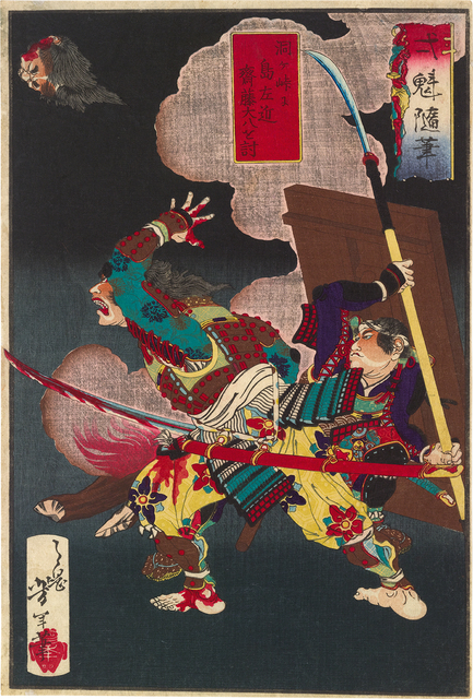 , 'Essays by Yoshitoshi: Shima Sakon slays Saito Dihachi at Horagato ge Pass,' , Scholten Japanese Art