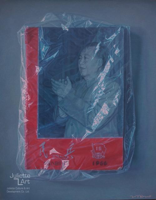 , '珍藏,' 2009, Juliette Culture and Art Development Co. Ltd.