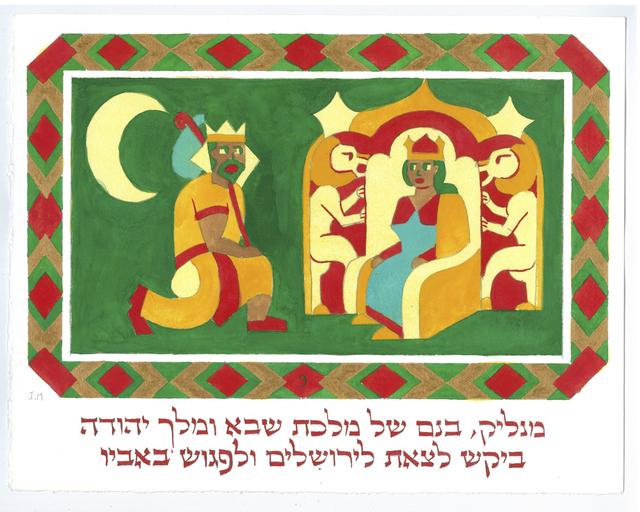 , 'Ethiopian Story 09,' 2012, Meislin Projects