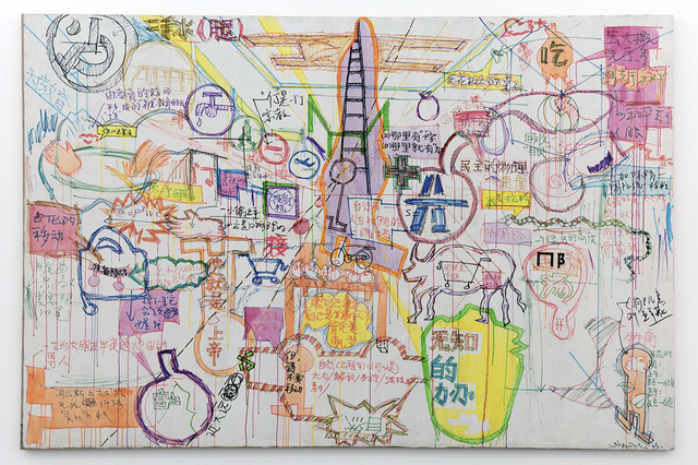 , 'A Large Sketch on Today No Water, the Chapter 15《今天下午停水第十五章,大草图》,' 2005, Long March Space