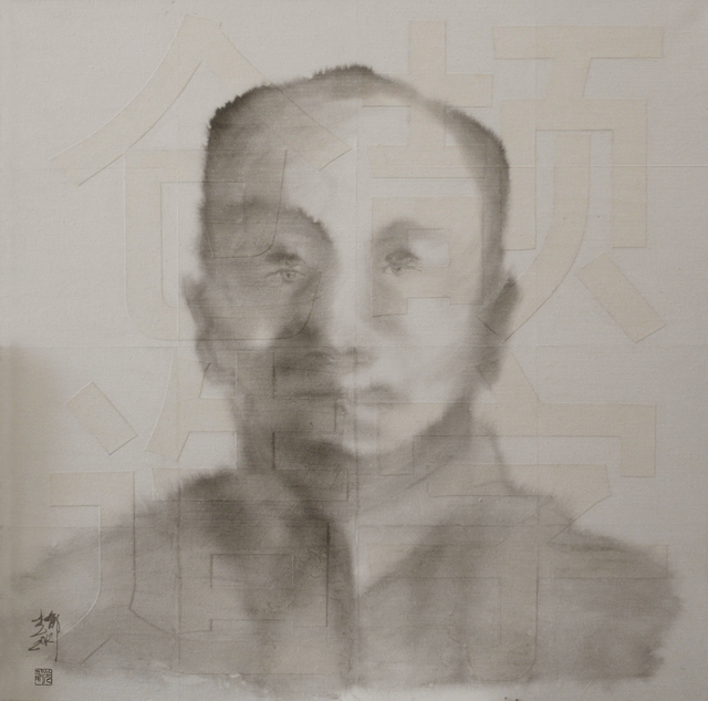 , 'Cangjie Invented Writing,' 2012, IFA Gallery