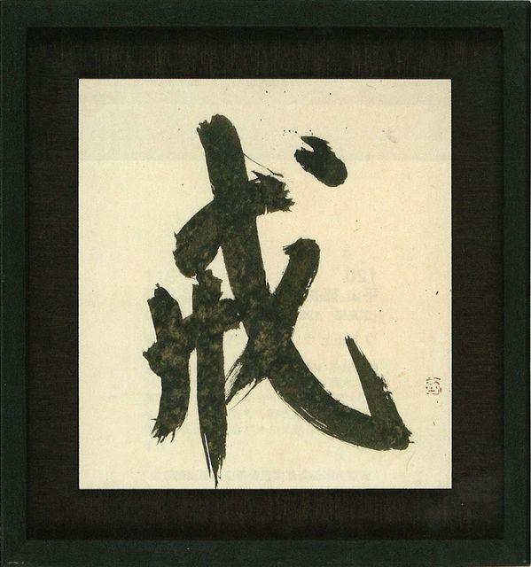 , '戒 / Admonition,' , Komiyama Tokyo