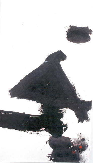 Wang Chuan 王川, 'Abstract 22', 1989, Painting, Chinese ink on paper, Alisan Fine Arts