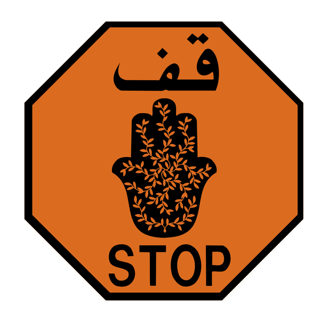 , 'Fatima Henna Hand Stop Signs Butterfly,' 2012, Meem Gallery
