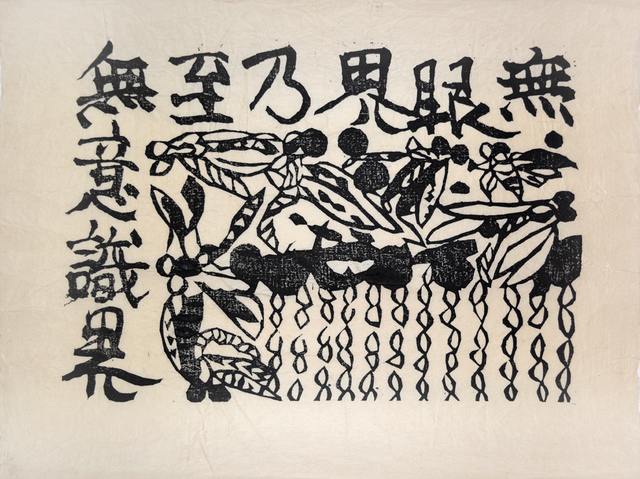 , 'No Reams of Element (from eye to mind consciousness),' 1941, Ronin Gallery