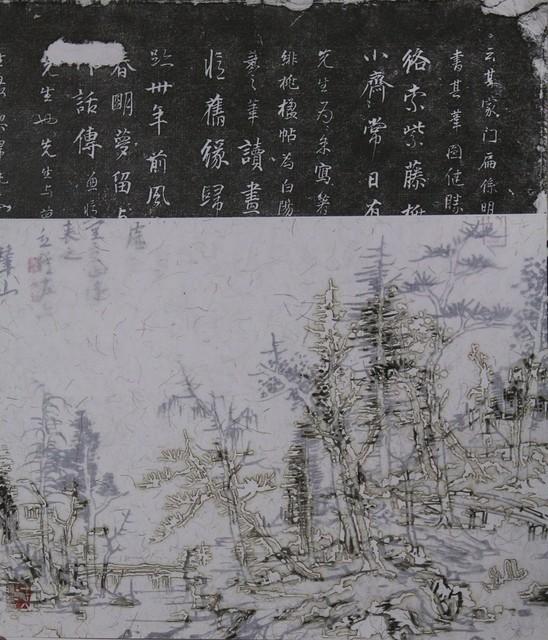 , 'Hou Shan No. 14 - MHST082,' 2014, NanHai Art
