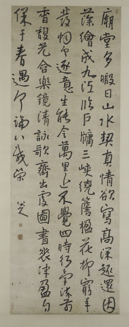 , 'Poem by Sun Ti in running-standard script,' 1698, Smithsonian Freer and Sackler Galleries