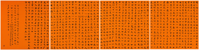 , 'Cangjie Input Method-Heart  Sutra,' 2016, GALERIE OVO