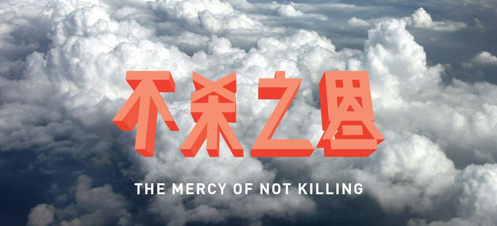 © ccc: The Mercy of Not Killing, 2016-2017