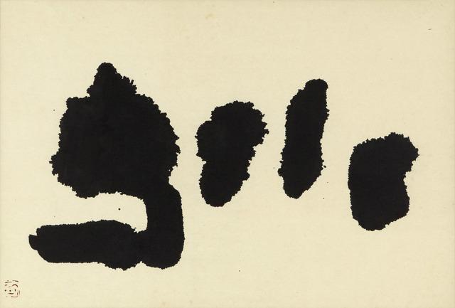 , 'Mizudori (CR72193),' 1972, Erik Thomsen