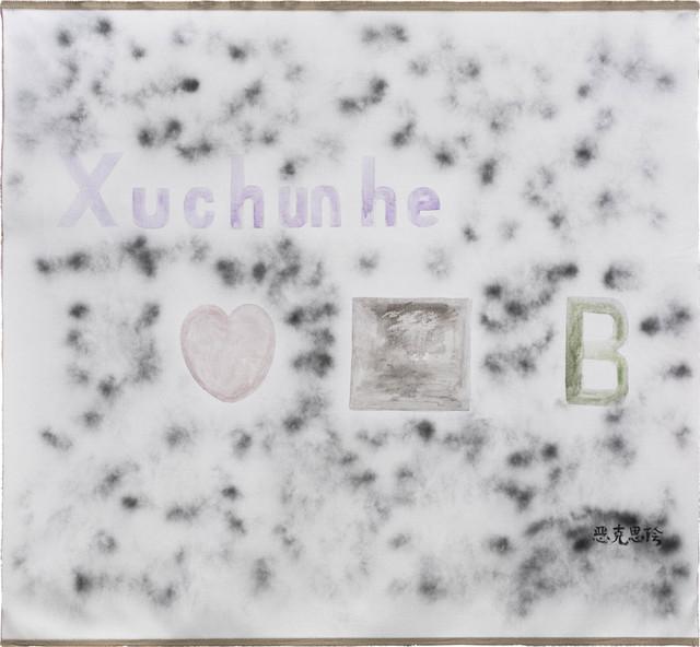 , 'XU CHUN HE (❤■B),' 2017, Boers-Li Gallery