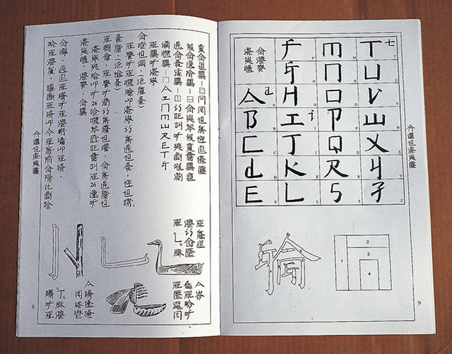 , 'An Introduction to Square Word Calligraphy, printed textbook,' 2000, Eslite Gallery