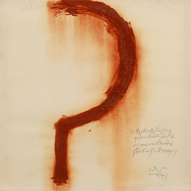 , 'Farmer Series (A Sickle),' 1998, Yavuz Gallery