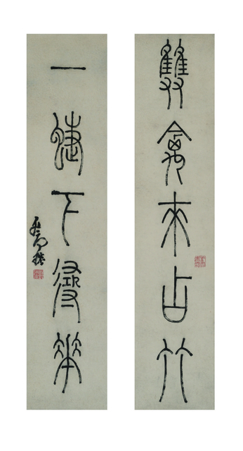 , 'Five-character Couplet in Seal Script,' , Art Museum of the Chinese University of Hong Kong