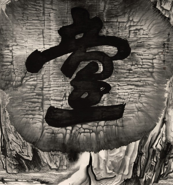 , 'China Park - #3 Emperor ,' 2011, Christie's South Asian + Chinese