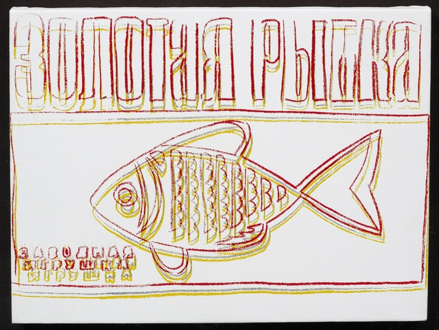 , 'Toy Painting, Fish,' 1983, Opera Gallery
