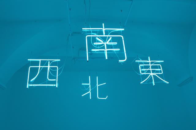 , 'Dong, Xi, Nan, Bei (E, W, S, N),' 2006, Nosbaum & Reding