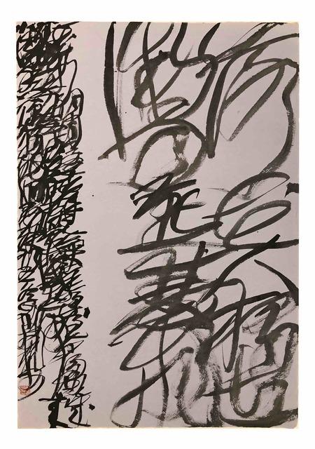 , 'Yan Jidao - Riverside Daffodils 晏幾道《臨江仙》,' 2018, iPreciation