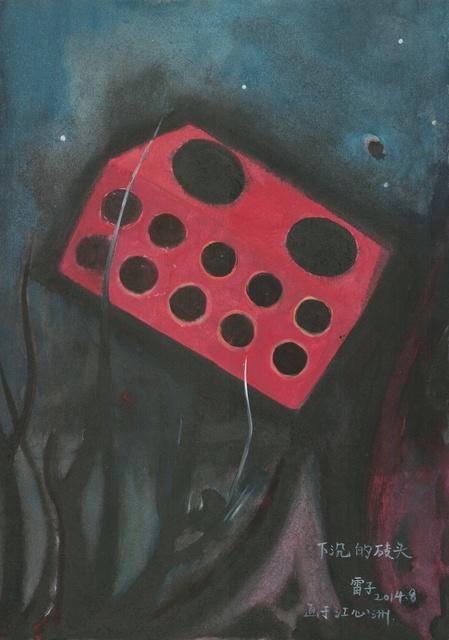 , '下沉的砖头 Sinking Brick,' 2014, PIFO Gallery