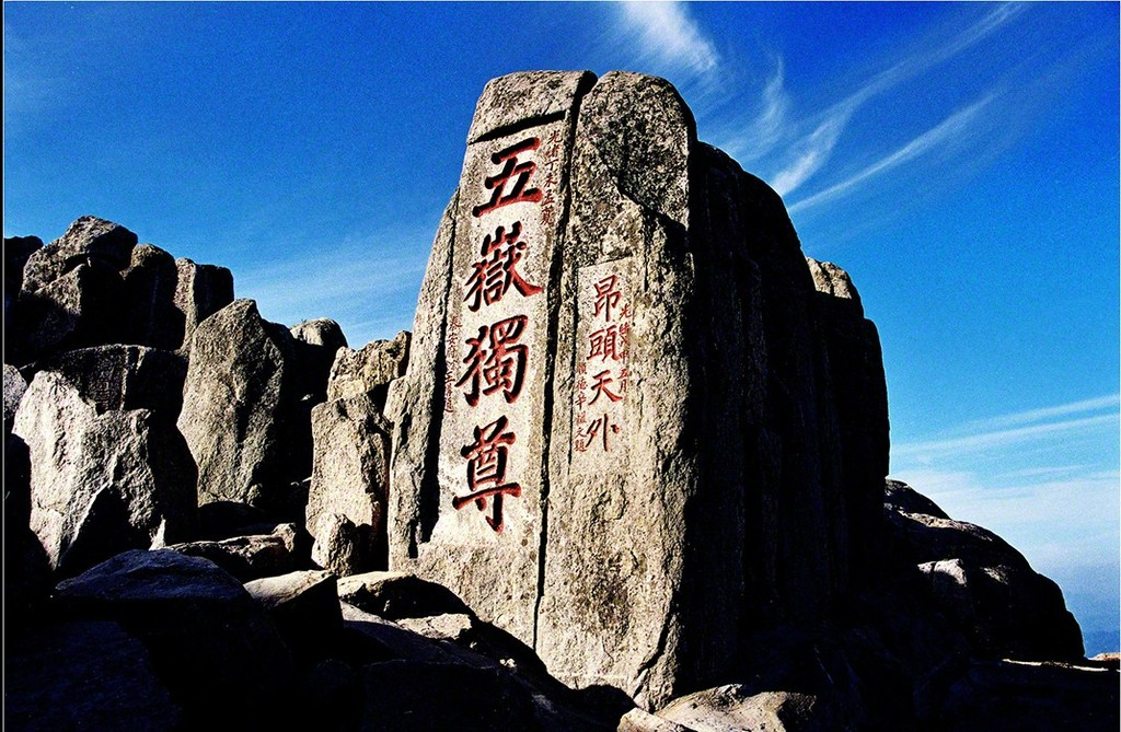 """Section I, Lofty Mountains: Revered in History, Yan Shi. """"Mount Tai"""". China, 1997. Print on rag photographique paper. 20 x 30 inches (50 x 76.2 cm)"""
