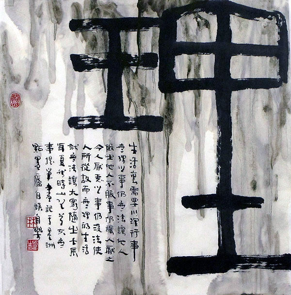 , 'Truth 理,' 2012, Ode to Art