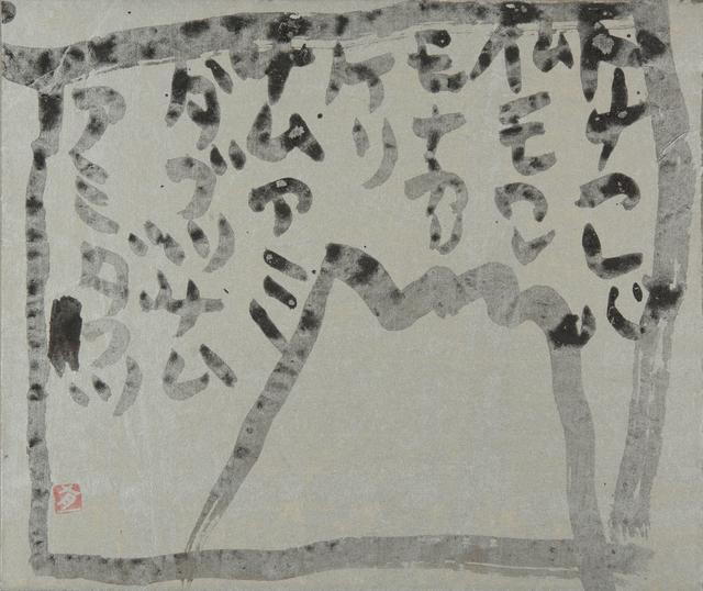 , ' Tonaureba  一遍聖人歌 トナフレバ,' 1965, Kamiya Art