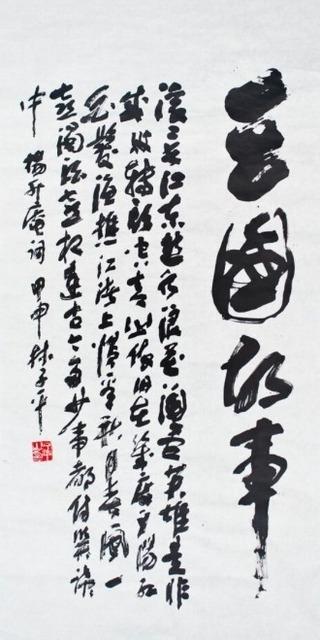 , 'Story of Three Kingdoms by Yang Shen, 临江仙 – 杨慎,' , Ode to Art