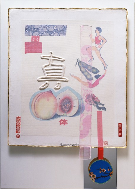 , 'Red Heart (from 7 Characters),' 1982, Academy Art Museum