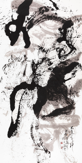 , '大盈若沖 True fullness seems empty,yet it is fully present.,' 2013, Yesart Air Gallery 意識畫廊