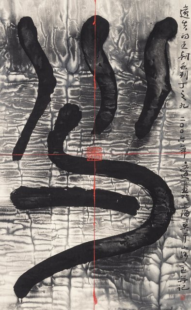Gu Wenda, 'Untitled (Pseudo Characters)', Heritage Auctions