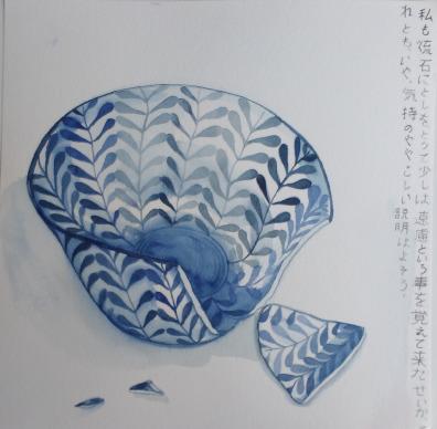 """Renata Cruz, '""""Para siempre y un día""""', 2017, Blanca Soto Arte"""