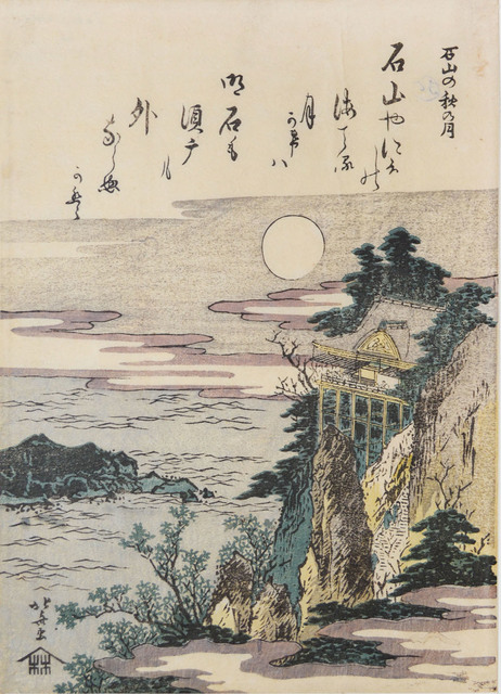 Katsushika Hokusai, 'Autumn Moon at Ishiyama', ca. 1810, Ronin Gallery