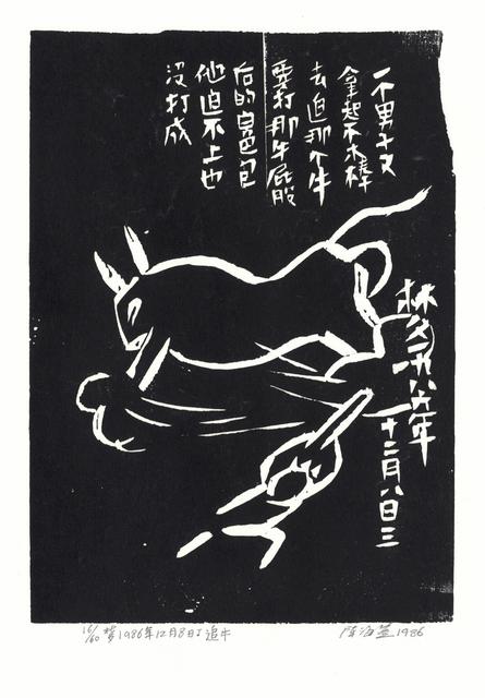 , 'Chasing the Bull追牛,' 1986, Ink Studio