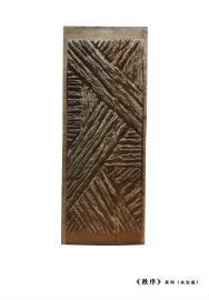 Zhou Ning, 'Order-2', 2003, Sculpture, Apple tree wood, NO 55 ART SPACE
