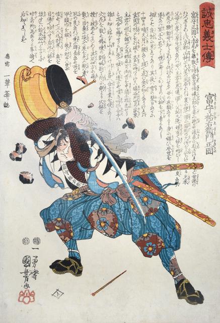 , 'Tomimori Sukeemon Masakata,' ca. 1847, Ronin Gallery