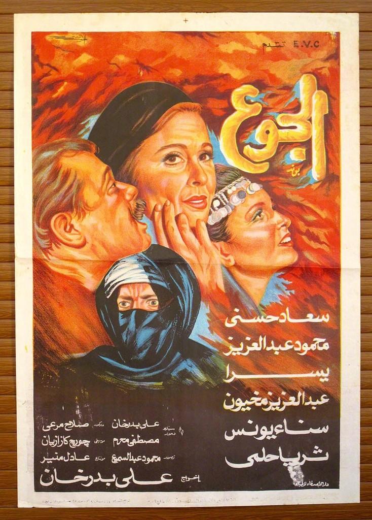 "Suad Hosny - ""Al Jou'"" (1986), 100 x 70 cm"
