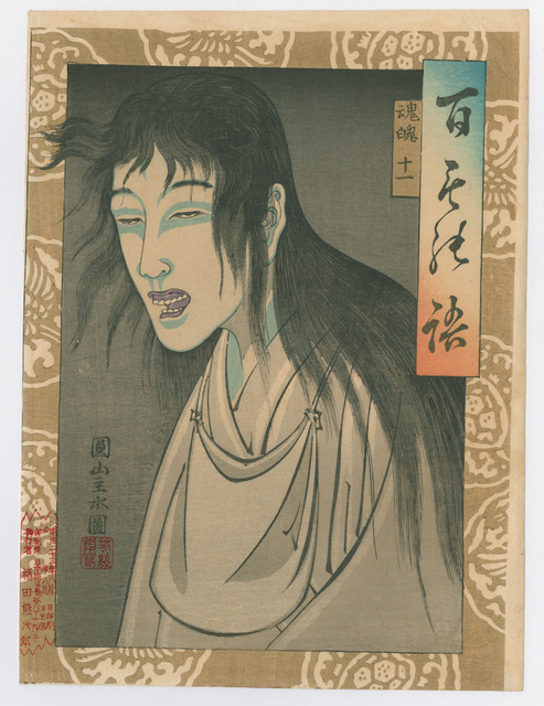 , '100 Ghost Stories: Demon,' 1890, The Art of Japan