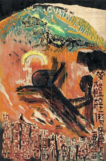 , 'Glimpsing the Green Dragon 看青龙,' 2003, Ink Studio
