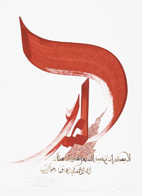 Hassan Massoudy, 'On ne peut trouver de poésie nulle part quand on n'en porte pas en soi. Joseph Joubert (1754 - 1824) ', 2004, October Gallery