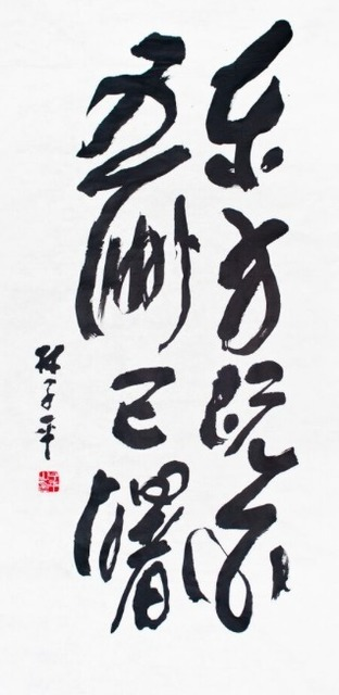 , ' The East Turns White as the Five Continents Look On,  东方既白,五洲已曙,' , Ode to Art