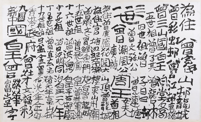 , 'Calligraphy,' 2001, Ota Fine Arts