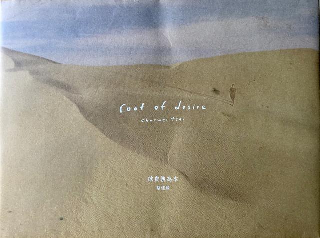 , 'Root of Desire,' 2019, Lovely Daze