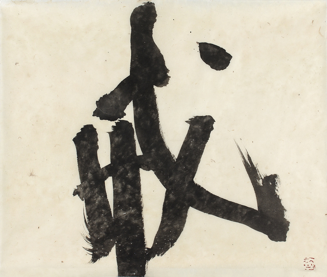 , 'Kai (admonition; Buddhist commandment) ,' 1982, Japan Art - Galerie Friedrich Mueller
