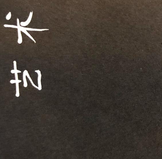 """, '""""art"""" (Chinese Language),' 2017, ART CAPSUL"""