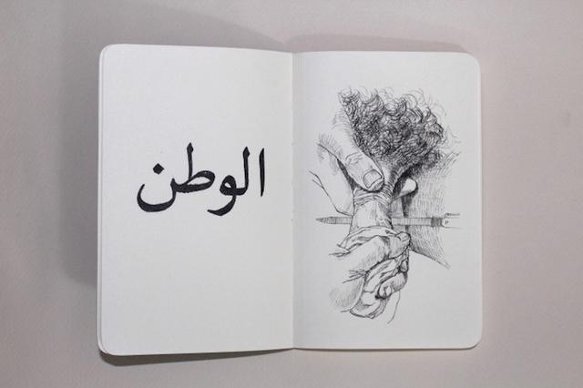 , 'Notebook No.V,' 2016, Selma Feriani Gallery